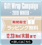 Gift Wrap Campaign -2019 WINTER-