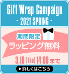 Gift Wrap Campaign