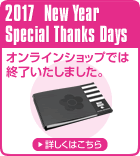 2017 New Year Special Thanks Days