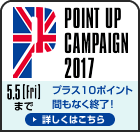 POINT UP CAMPAIGN 2017