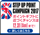 STEP UP POINT CAMPAIGN 2017