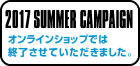 2017 SUMMER CAMPAIGN