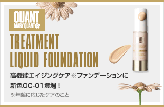 TREATMENT LIQUID FOUNDATION
