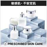敏感肌・不安定肌 PRESCRIBED SKIN CARE