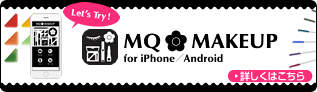 MQ MAKEUP for iphone/Android Let's Try! 詳しくはこちら