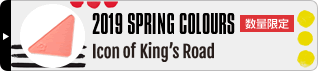 2018 SPRING COLOURS 数量限定 Icon of King's Road