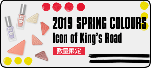2019 SPRING COLOURS Icon of King's Road 数量限定