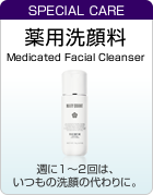 SPECIAL CARE 薬用洗顔料 Medicated Facial Cleanser 週に1~2回は、いつもの洗顔の代わりに。